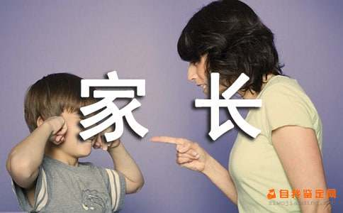 家长评议教师工作的评价
