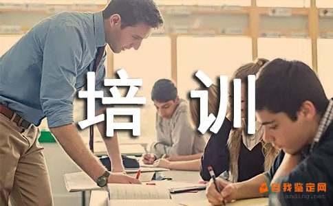 【必备】培训自我鉴定锦集十篇